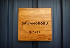 木の表札 Id Design, House Design, Wood Crafts, Diy And Crafts, Hotel Signage, Name Plates For Home, Sign Board Design, Clock For Kids, Office Signs