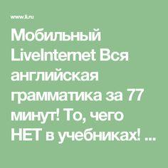 Мобильный LiveInternet Вся английская грамматика за 77 минут! То, чего НЕТ в учебниках! | natalynnnnn - Мой дневничок - хомячок |