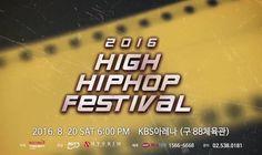 2016 하이 힙합 페스티벌(2016 HIGH HIPHOP FESTIVAL) 산이 / 배치기 / 로꼬 / 크러쉬 SAN E / BAECHIGI / LOCO / CRUSH 2016.08.20 SAT KSB 아레나