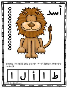 The Arabic Alphabet Q-Tip Painting Pages are designed to help little learners work on their pencil grip whiles aiding letter recognition. Q-tip painting is a great hands-on activity that works on strengthening hand- eye coordination, hand muscles and fine motor skills kids need for writing later. #ArabicAlphabet #letterformation #finemotorskills