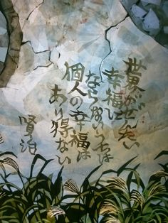 宮沢賢治の石碑 FUJISHIRO Seiji
