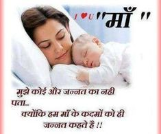 Send Free sms, Messages, wishes for Mothers Day 2014 i.e May 2014 through Mothers Day SMS In Hindi wishes for your sweet mother. Best Mothers Day Messages, Mothers Day Funny Quotes, Mothers Day Wishes Images, Love My Kids Quotes, Happy Mothers Day Wishes, Mother Day Message, My Children Quotes, Happy Mother Day Quotes, Mothers Day Poems