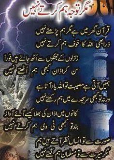 best islamic quotes in urdu Best Islamic Quotes, Islamic Inspirational Quotes, Ali Quotes, Quran Quotes, Qoutes, Poetry Quotes, Hindi Quotes, Iqbal Poetry In Urdu, Nice Poetry