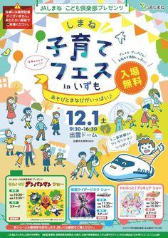 しまね子育て支援フェスinいずも | 活動紹介 | MILK JAPAN(ミルクジャパン) Kids Graphic Design, Japanese Graphic Design, Graphic Design Typography, Book Design, Thumbnail Design, Kids Graphics, Poster Fonts, Kids Poster, Sale Banner