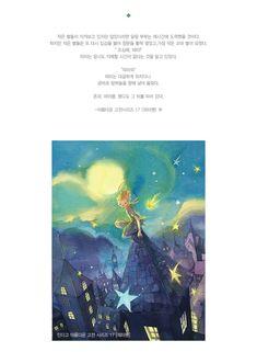 kim minji: Peter Pan Story Book
