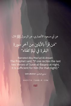"""Narrated Abu Mas'ud Al-Ansari: The Prophet said, """"If one recites the last two Verses of Surat-al-Baqara at night, it is sufficient for him (for that night)."""" Sahih AlBukhari"""