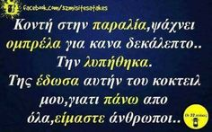 Funny Status Quotes, Funny Statuses, Funny Images, Funny Pictures, Funny Greek, Greek Quotes, Beach Photography, Funny Moments, Sarcasm
