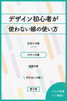 Web Ui Design, Text Design, Book Design, Layout Design, Branding Design, Japan Graphic Design, Japan Design, Graphic Design Tutorials, App Design Inspiration