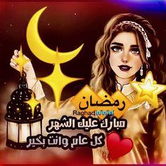 DesertRose,;,رمضان مبارك، أسعدكم الله فيه بكل أمل لم تبلغوه، ورضي عنكم رضًا لم تعلموه، ورزقكم رزقًا لم تحتسبوه كل عام وأنتم بخير وعساكم من عواده,;,