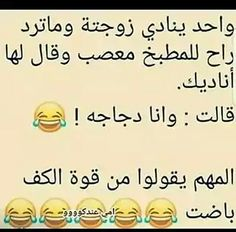 😂😂😂😂👍 Arabic Jokes, Arabic Funny, Funny Arabic Quotes, Funny Picture Jokes, Funny Jokes, Funny Pictures, Funny Quotes For Instagram, Touching Words, Super Funny Videos
