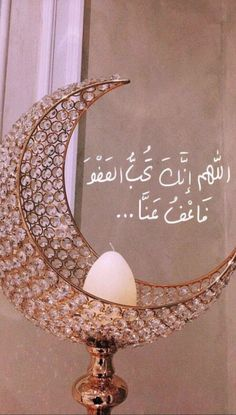 Ramadan Decorations, Islamic Pictures, Beautiful Words, Islamic Quotes, Eid, Quran, Morocco, Allah, Holidays