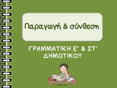 Greek Language, Home Schooling, Activities For Kids, Projects To Try, Study, Teacher, Education, Learning, Yoga Pants