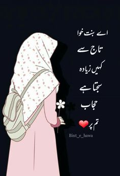 Urdu Quotes, Allah, Respect, Poetry, Life, Fashion, Moda, Fashion Styles, Poetry Books