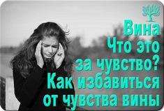 Вина - это неприятное чувство, которое возникает на фоне внутреннего, Вина. Что это за чувство? Как избавиться от чувства вины http://psychologies.today/vina-chto-eto-za-chuvstvo-kak-izbavitsya-ot-chuvstva-viny/  #психология #psychology #вина #эмоции #стыд #саморазвитие #личностный_рост #гармония