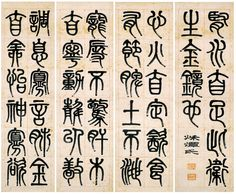 清代 - 李叔同 - 篆書屏                                            天津博物馆藏