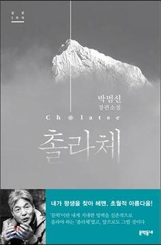 촐라체 : 박범신
