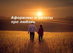 Афоризмы и цитаты про любовь