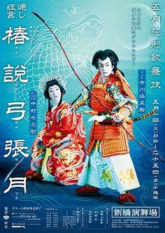 Kabuki performance @ Shimbashi Enbujo Theater, featuring Ichikawa Somegoro & Nakamura Shichinosuke...