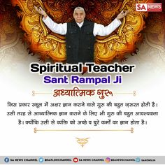 Complete spiritual teacher (purn guru) is the one whose spiritual knowledge completely based on our scriptures. Today only Saint Rampal Ji Maharaj is that Guru who gives proof of whatever he says from our own scriptures. Believe In God Quotes, Quotes About God, Teaching Humor, Teaching Math, Gita Quotes, Hindi Quotes, Happy In Hindi, Good Friday Quotes Jesus, Real Teacher