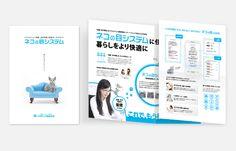 IT パンフレット デザイン実績03|カタログ制作 パンフレット作成PRO