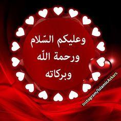 Doa Islam, Allah Islam, Islamic Dua, Islamic Quotes, Salam Image, Assalamualaikum Image, Muslim Love Quotes, Beautiful Rose Flowers, Flower Frame