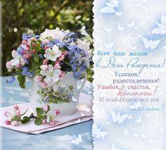 Table Decorations, Celebrities, Birthday, Home Decor, Celebs, Birthdays, Decoration Home, Room Decor, Home Interior Design