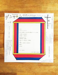 ダンサロン Japan Graphic Design, Graphic Design Posters, Graphic Design Typography, Flyer Design, Layout Design, Leaflets, Publication Design, Artwork Design, Editorial Design