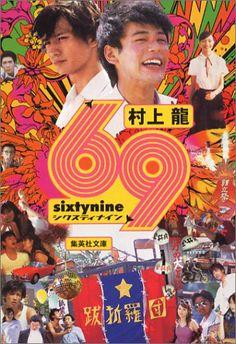 69 sixty nine (2004)