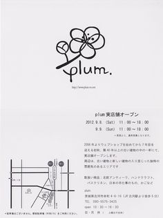 plum/ショップカード