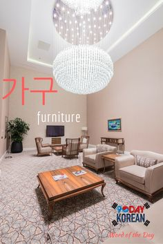 "Here's today's Korean word of the day!  The word 가구 means ""furniture.""  If you can't read this word yet, download our free EPIC Korean reading guide by clicking the link in our bio and we'll teach you in 60 minutes.  Repin if this was helpful!  #EasyKoreanWords #90DayKorean #KoreanCourse"