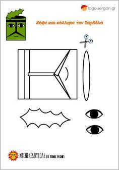 ντενεκεδούπολη Archives - Page 3 of 7 - School Projects, November, Classroom, Printables, Peace, Teaching, Education, Pattern, Crafts