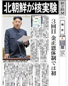 """A la une du journal japonais Asahi Shimbun : """"Troisième essai nucléaire de Pyongyang"""". """"Il s'agit probablement d'une bombe de 6 à 7 kilos/tonne à base d'uranium, contrairement aux deux derniers essais remontant à 2006, qui étaient à base de plutonium"""", rapporte le journal tokyoïte - 12 février 2013."""