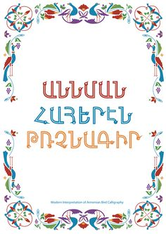 Modern Armenian Bird Calligraphy Font design, put together into a promotional poster to introduce the new font. Armenian Fonts, Armenian Alphabet, Old Fonts, Armenian Culture, Different Forms Of Art, Arm Art, Writing Art, Alphabet Art, Typography