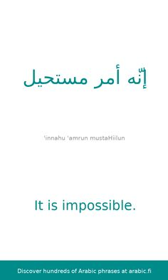 Learning Arabic MSA ( The arabic sentence 'It is impossible.' described and analyzed. We show you information about each of the words, including declensions and/or conjugations, part of speech and a link to learn more about the particular word. Arabic Sentences, Arabic Phrases, Arabic Words, English Language Course, English Language Learning, Learn A New Language, English Phonics, English Vocabulary, Arabic Quotes With Translation