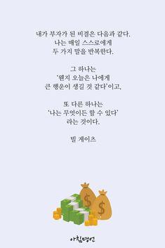 Korean Text, Korean Words, Wise Quotes, Inspirational Quotes, Korean Quotes, Sense Of Life, Learn Korean, Korean Language, Book Lists