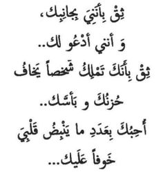 Beautiful Arabic Words, Arabic Love Quotes, Love Quotes For Him, Husband Quotes, Boyfriend Quotes, Poetry Quotes, Words Quotes, Life Quotes, Sayings