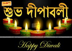 Here is a 2015 Deepavali Bengali Language Quotes and Messages online, Top Bangla Diwali Wishes and Quotations online,happy diwali bengali quotes wishes,wish you happy diwali bengali quotes,happy diwali sms quotes in bengali language,happy diwali bengali quotes in tamil font,latest diwali bengali messages for facebook,happy diwali bengali greetings and wishes hd wallpapers,happy diwali bengali hq images and picture quotes,happy diwali bengali e cards for facebook,deepavali bengali greetings,w... Happy Diwali Pictures, Diwali Quotes, Language Quotes, Diwali Wishes, Name Wallpaper, Hd Wallpapers For Mobile, Beautiful Nature Wallpaper, For Facebook, E Cards