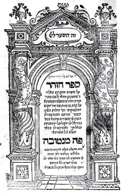 Title page of first printed edition of the Zohar, main sourcebook of Kabbalah, from Mantua, Italy in 1558
