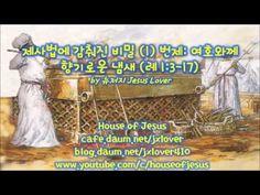 [제사법에 감춰진 비밀] (1) 번제: 여호와께 향기로운 냄새 (레 1: 3-17) by 뉴저지 Jesus Lover
