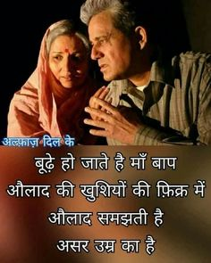 55 Best Mom Dad Images In 2019 Hindi Quotes Mom Dad Quotes