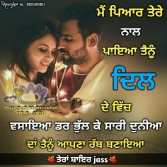 Parleen Punjabi Love Quotes, Love Quotes In Hindi, Sad Quotes, Qoutes, Life Quotes, Punjabi Jokes, Cute Love Couple, Punjabi Status, Punjabi Couple
