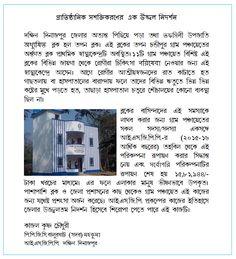 Case Study of Tapan Chandipur Gram Panchayat under Dakshin Dinajpur District