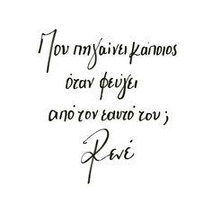Greek Quotes, Poems, Boyfriend, Photography, Instagram, Photograph, Poetry, Fotografie, Verses