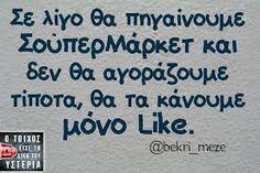 Αποτέλεσμα εικόνας για αστειεσ ατακεσ για facebook Just For Laughs, Like Me, Mindfulness, Reading, Words, Smile, Facebook, Fun, Word Reading