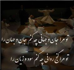 Maulana Rumi Online: Maulana in Farsi Rumi Quotes, Poem Quotes, Poems, Persian Calligraphy, Calligraphy Art, Qoutes About Life, Life Qoute, Paris In Spring, Best Qoutes