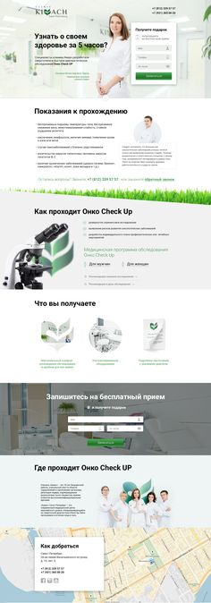 Лендинг Кивач, Site © ДмитрийТучин