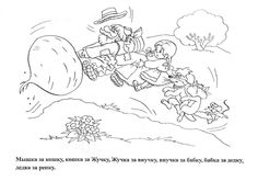 Хорошие раскраски из детской сказки Репка Colouring Pages, Coloring Books, Stories For Kids, Conte, Doberman, Kids And Parenting, Fairy Tales, Diy And Crafts, Kindergarten