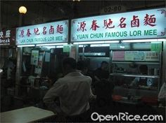 Yuan Chu Famous Lor Mee - salah satu tempat yang menawarkan lor mee paling terkenal di Singapura dengan harga murah. http://www.wisatasingapura.web.id/2012/08/12/yuan-chu-famous-lor-mee/