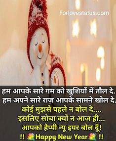 Top 10 Best New Year Wishes Messages in 2021 Best New Year Wishes, New Year Wishes Messages, Happy New Year Message, Messages For Friends, Happy New Year Images, New Year Photos, Message Quotes, Shayari Image, Love Status