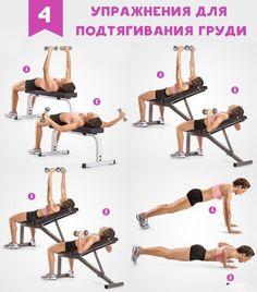 УПРАЖНЕНИЯ ДЛЯ ПОДТЯГИВАНИЯ ГРУДИ Забирай и делай! Выполняйте каждое упражнение по 15 повторений с комфортным для Вас весом.